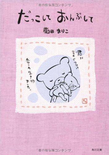 だっこして おんぶして (角川文庫)の詳細を見る