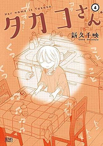 タカコさん 4 (ゼノンコミックス)