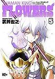 シャーマンキングFLOWERS(5) (少年マガジンエッジコミックス)
