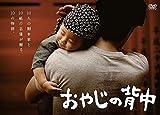 邦ドラマ おやじの背中 DVD-BOX TCED-2702