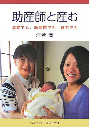 助産師と産む—病院でも、助産院でも、自宅でも (岩波ブックレット)