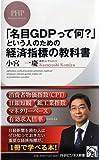 「名目GDPって何?」という人のための経済指標の教科書 (PHPビジネス新書)