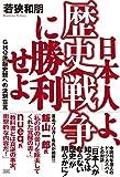 日本人よ、歴史戦争に勝利せよ GHQ洗脳史観への決別宣言 画像