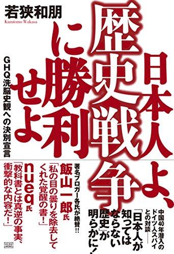 日本人よ、歴史戦争に勝利せよ GHQ洗脳史観への決別宣言