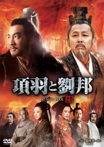 項羽と劉邦 (ノーカット完全版) 第四章(最終章) [DVD]