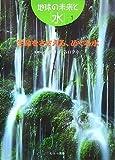 生命をささえる、めぐる水 (地球の未来と「水」)