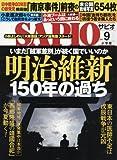 SAPIO(サピオ) 2017年 09 月号 [雑誌]