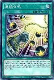 遊戯王 ARC-V 連鎖召喚 (ノーマル) / プレミアムパック19 シングルカード PP19-JP008