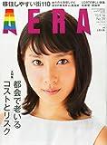 AERA 2015年 9/14 号 [雑誌]