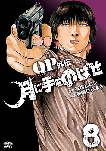 QPトム&ジェリー外伝月に手をのばせ (少年チャンピオン・コミックスエクストラ)