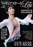 フィギュアスケートLife Vol.18 (扶桑社ムック)