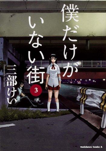 僕だけがいない街 (3) (カドカワコミックス・エース)の詳細を見る