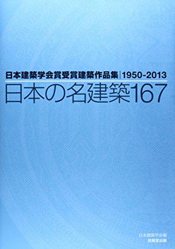 日本の名建築167―日本建築学会賞受賞建築作品集1950‐2013