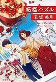 柘榴パズル (文春文庫 あ 87-1)