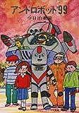 アンドロボット'99 (ソノラマ文庫 68)