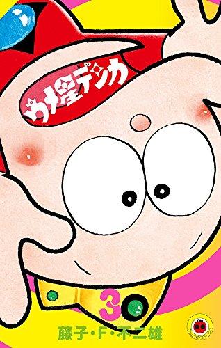 ウメ星デンカ 3 (てんとう虫コミックス)