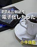 PTA広報紙を電子化したった