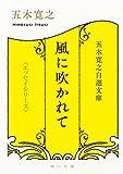 五木寛之自選文庫〈エッセイシリーズ〉 風に吹かれて (角川文庫)