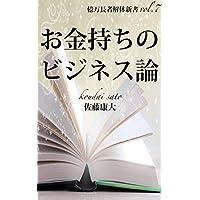 お金持ちのビジネス論: 億万長者解体新書vol.7