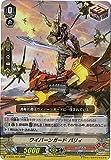 カードファイトヴァンガードV 第1弾 「結成!チームQ4」/V-BT01/021 ワイバーンガード バリィ RR