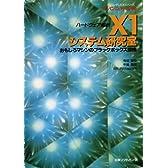 X1システム研究室―ハードウェア解析 (パソコンテレビX1シリーズ X1/C/D/F/turbo)