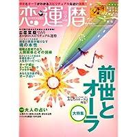 恋運暦 2007年 09月号 [雑誌]
