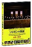 ソロモンの偽証 前篇・事件 [DVD]