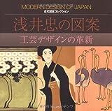 浅井忠の図案―工芸デザインの革新 (近代図案コレクション)