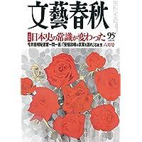 文藝春秋 2018年 06 月号 [雑誌]