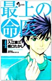最上の命医 4 (少年サンデーコミックス)