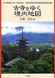 古寺をゆく 境内地図 京都・奈良編