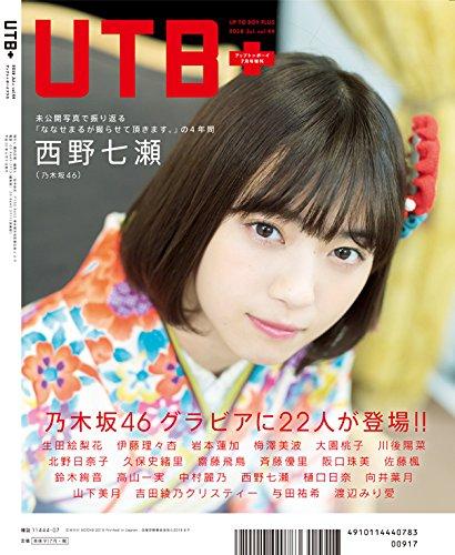 『UTB+ (アップ トゥ ボーイ プラス) vol.44 (アップトゥボーイ 2018年 7月号 増刊)』の1枚目の画像