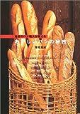 名店のパン職人が教えるおいしいパンの秘密