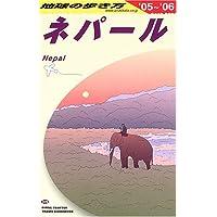 ネパール(2005~2006年版) 地球の歩き方
