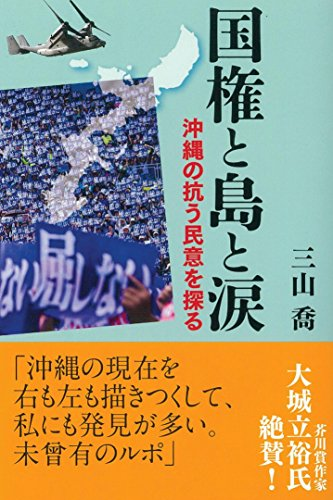 国権と島と涙 沖縄の抗う民意を探る
