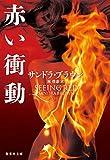 赤い衝動 (集英社文庫)