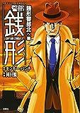 警部銭形 (アクションコミックス)