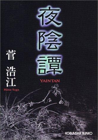 夜陰譚 / 菅 浩江