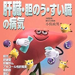 最新情報肝臓・胆のう・すい臓の病気 (別冊NHKきょうの健康)