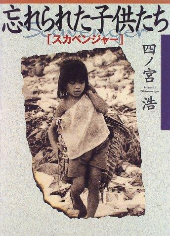 忘れられた子供たち スカベンジャー (ハートシリーズ)