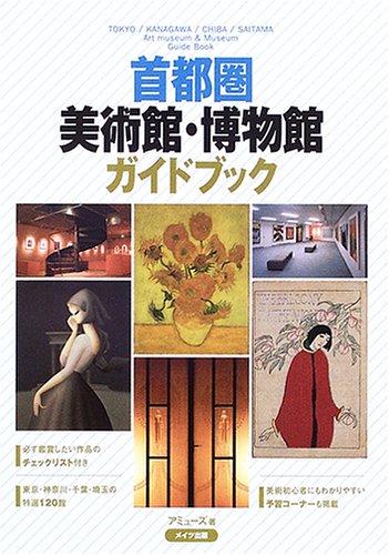 首都圏美術館・博物館ガイドブック