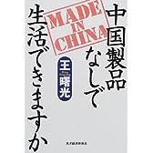 中国製品なしで生活できますか