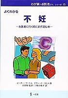よくわかる不妊 (わが家のお医者さんシリーズ)