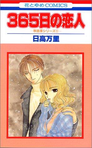 365日の恋人 (花とゆめCOMICS―秋吉家シリーズ)の詳細を見る