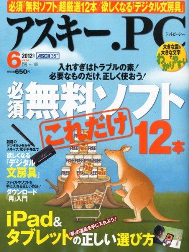 ASCII.PC (アスキードットピーシー) 2012年 06月号 [雑誌]