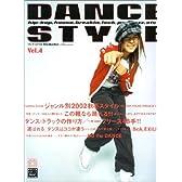 ダンススタイル Vol.4 (リットーミュージック・ムック)