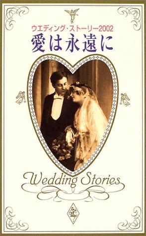 愛は永遠に―ウエディング・ストーリー (2002)の詳細を見る