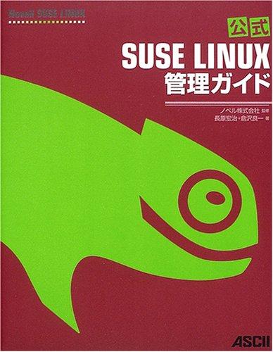 公式SUSE LINUX管理ガイド [単行本] / 長原 宏治, 倉沢 良一 (著); ノベル (監修); アスキー (刊)