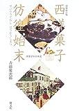 西洋菓子彷徨始末―洋菓子の日本史