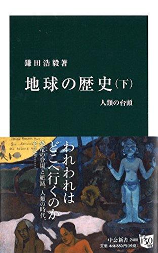 地球の歴史 下 - 人類の台頭 (中公新書)